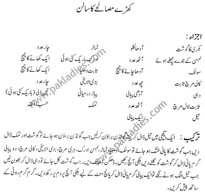 Kharay Masalay Ka Salan English