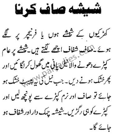 How To Clean Mirrors Or Glass Urdu Pak Ladies