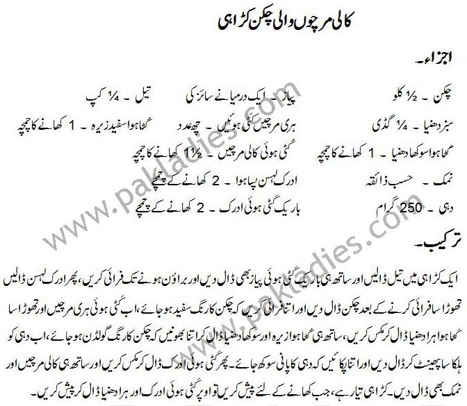 chicken karahi recipe in urdu video lecture