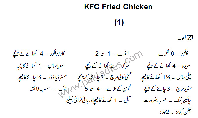 KFC Fried Chicken 1