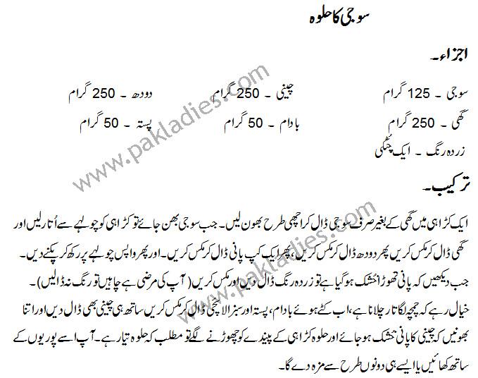 How to cook sooji ka halwa urdu recipe