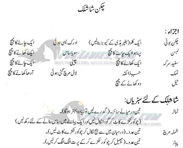 How to make chicken shashlik in urdu english pak ladies chicken shashlik chicken shashlik 2 ccuart Images