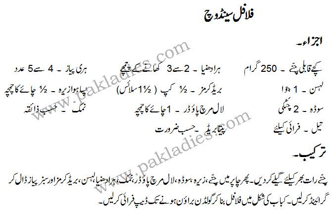 Falafel sandwich english urdu recipe pak ladies falafel sandwich forumfinder Image collections