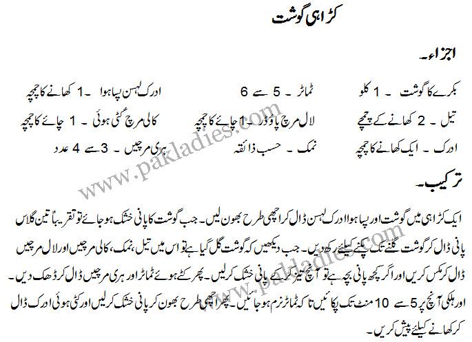 TagsKarahi Gosht Karahi Urdu Recipe