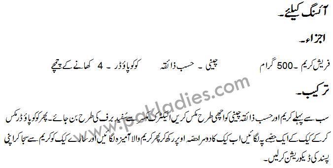 Urdu recipes of cake