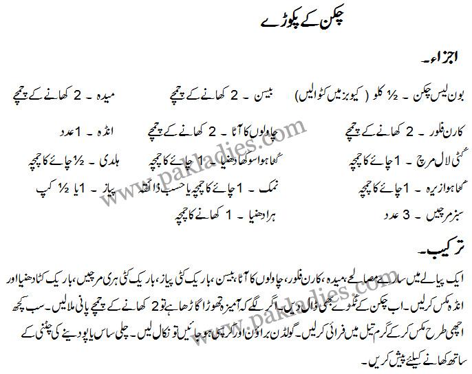 How to make chicken pakora english urdu recipe pak ladies tagschicken thecheapjerseys Choice Image