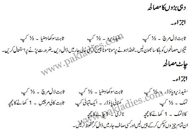 How to make dahi bara and chaat masala english urdu