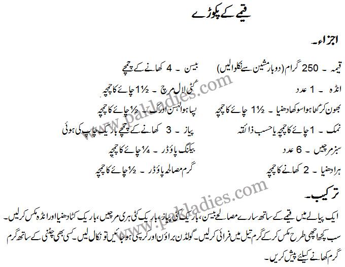 Keema pakora recipe english urdu pak ladies tagskeema pakora keema pakoray urdu recipe thecheapjerseys Choice Image