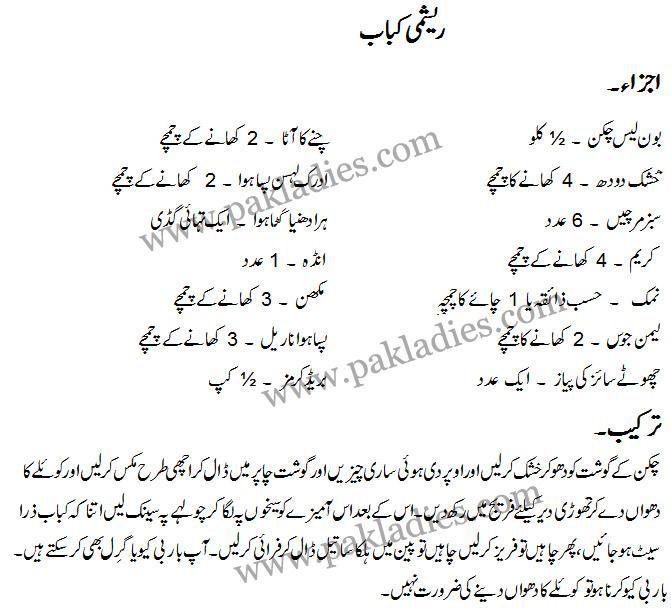 reshmi kebab - dedicated 2 pakistani....