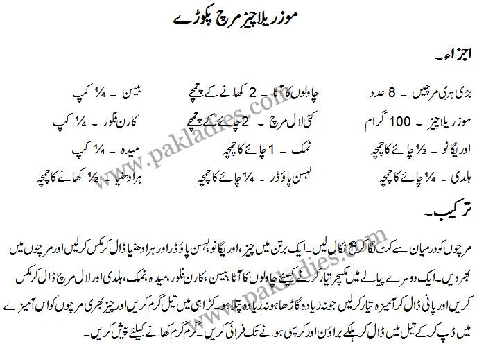 How to make stuffed chilli pakora english urdu recipe pak ladies stuffed chilli pakora thecheapjerseys Choice Image