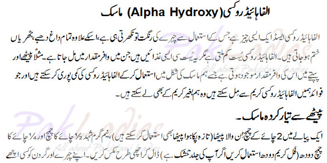 Make Your Own Alpha Hydroxy Mask