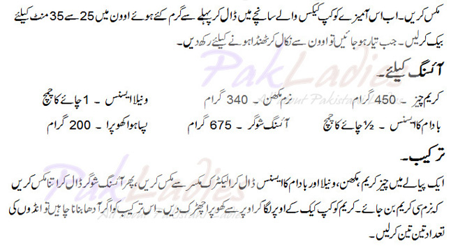 Baklava Cake Recipe Cake Recipes in Urdu Without