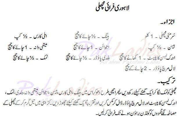 how to make lahori fried fish english urdu recipe