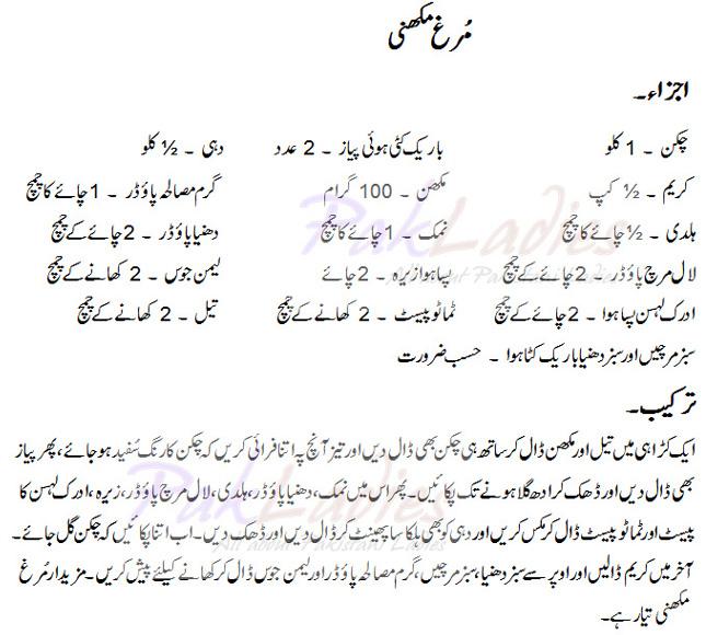 Murgh Makhni Recipe