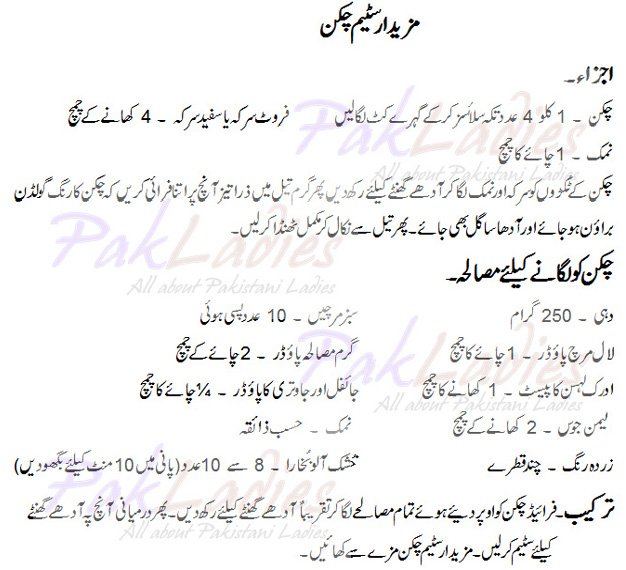 Chicken yogurt recipe in urdu