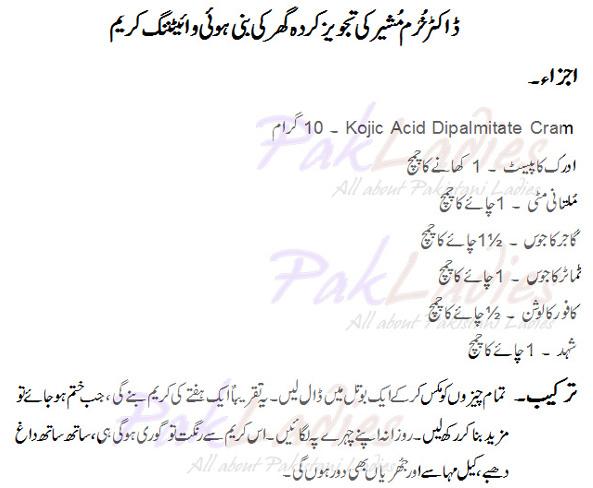 Dr Khurram Mushir Skin Whitening