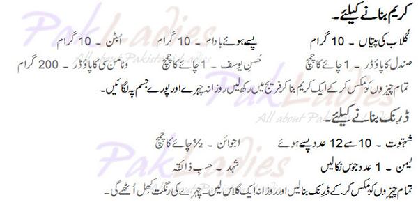 Dr Khurram Whitening Tips in Urdu