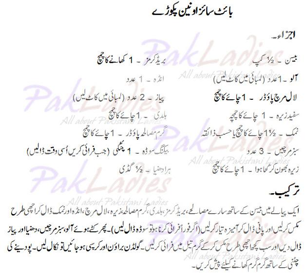 Bite size onion pakora recipe urdu english pak ladies tagsbite thecheapjerseys Choice Image