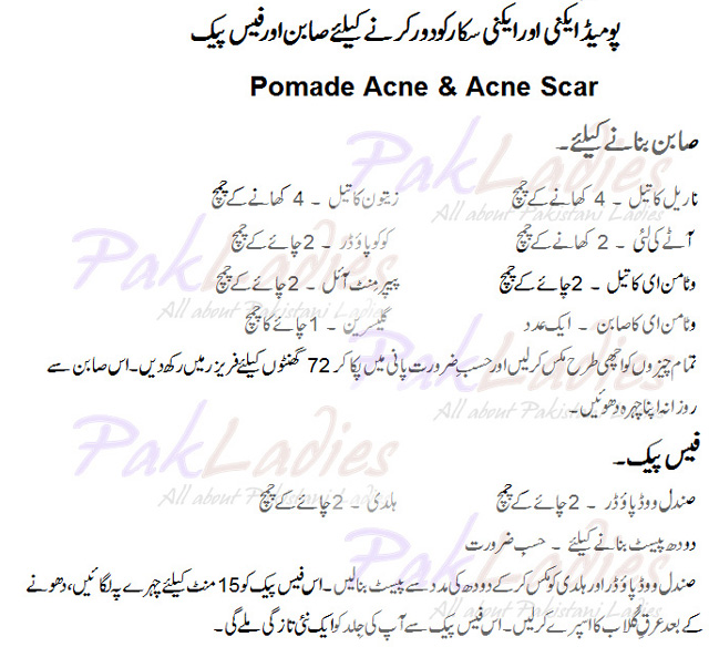 Acne scars treatment in urdu