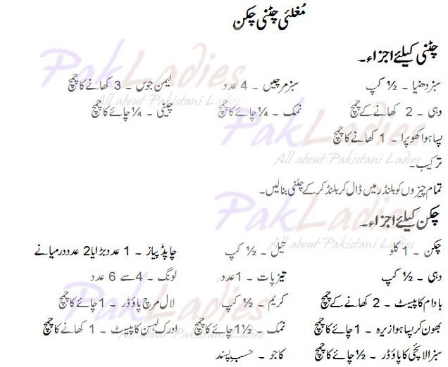 Mughlai Recipes in Urdu Urdu Recipe..tasty Chicken