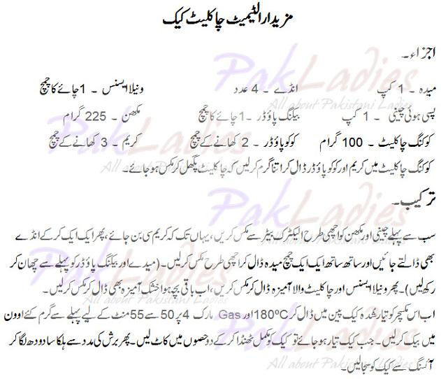 Ultimate Chocolate Cake Recipe English Urdu Pak Ladies