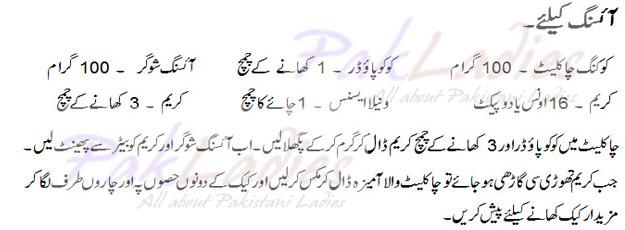 Urdu Chocolate Cake Recipe Cake Recipe in Urdu And