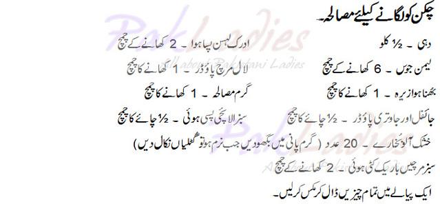 Chinioti Chicken Roast English Urdu Recipe Pak Ladies