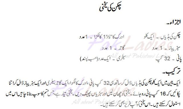 How To Make Chicken Stock English Urdu Recipe Pak Ladies