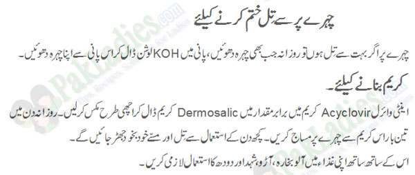 Treatment to Get Rid of Moles by Dr Khurram Mushir