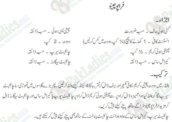 frappuccino recipe in urdu