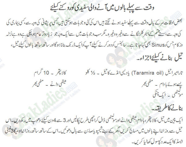 hair loss oil in urdu