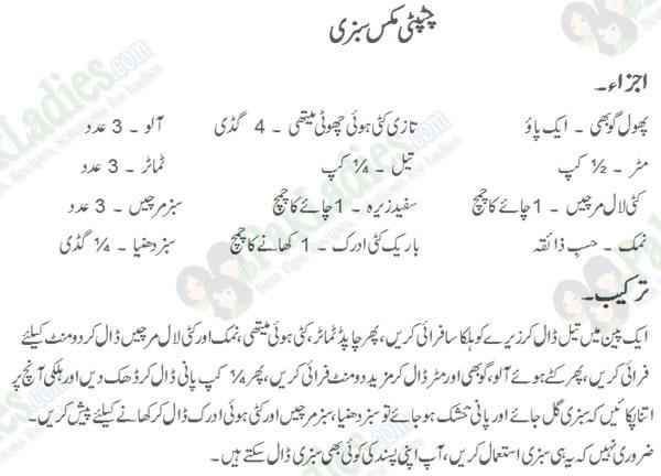 Mix Sabzi In Urdu