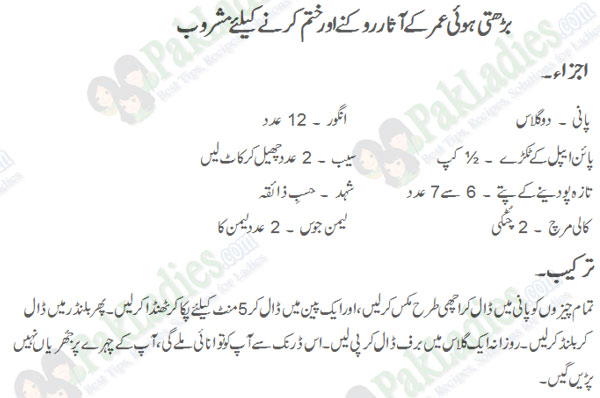 anti aging drink in urdu