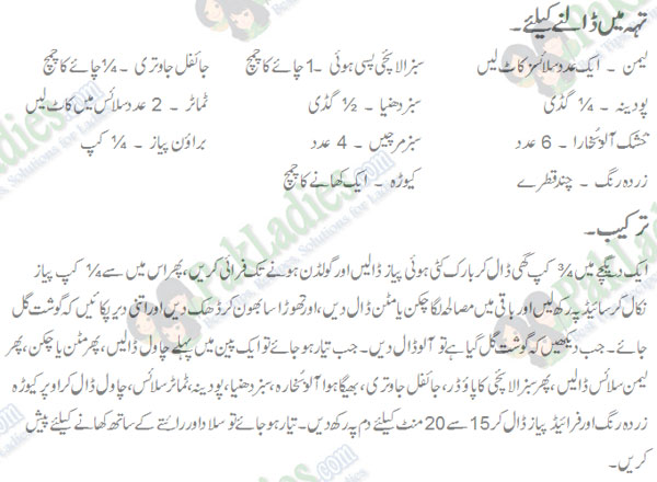 biryani recipe in urdu