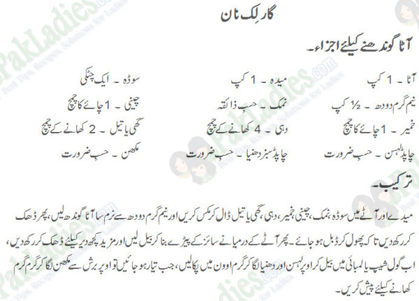 garlic naan recipe in urdu