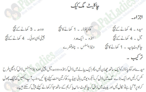 mug cake recipe in urdu