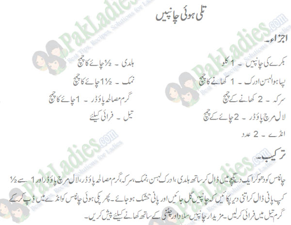 tali hoi chops in urdu