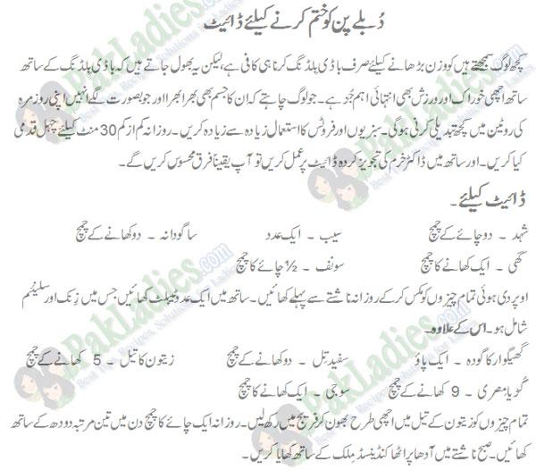 weight gaining tips in urdu