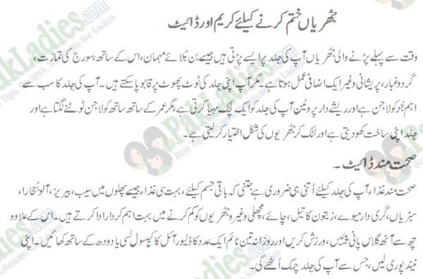 wrinkle diet in urdu