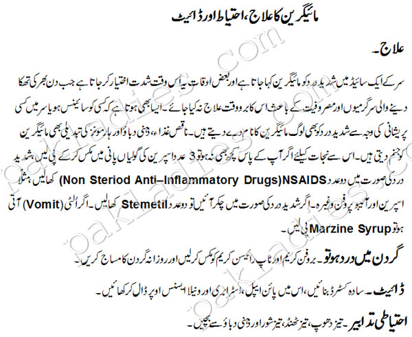 Migraine cure in urdu