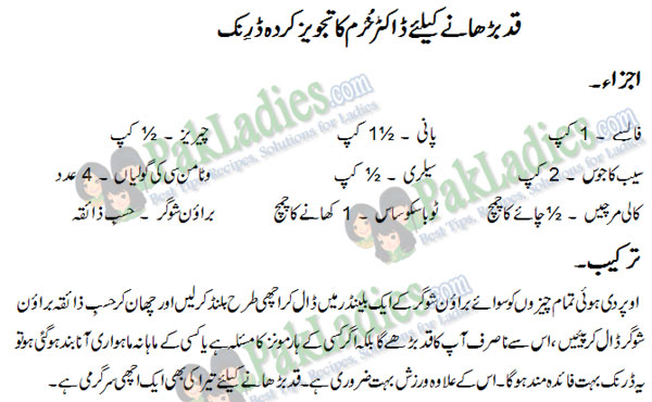 drink for height urdu recipe