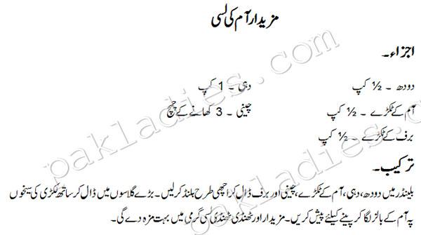 mango lassi urdu recipe