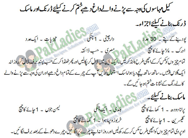 mask for pimples in urdu
