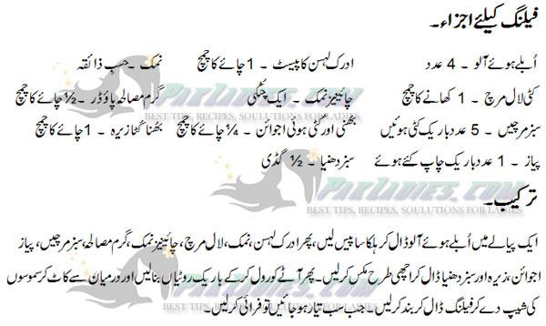 samosay in urdu recipe