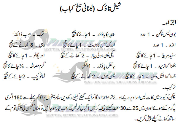 shish tawook recipe in urdu