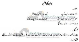 dahi ki chutney urdu recipe