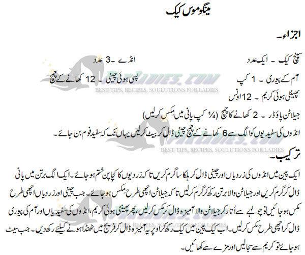 Easy Sponge Cake Recipes In Urdu