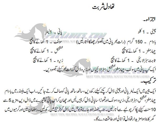 Thadal urdu recipe