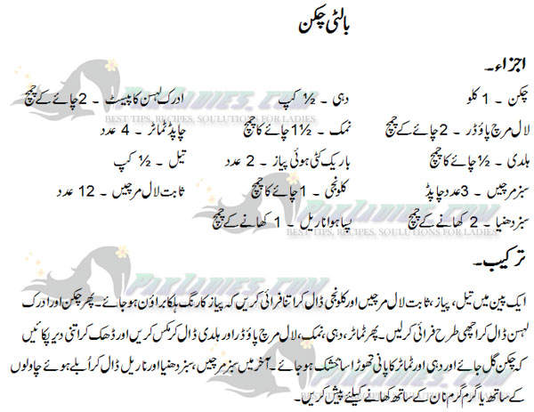 Balti Chicken Recipe in Urdu