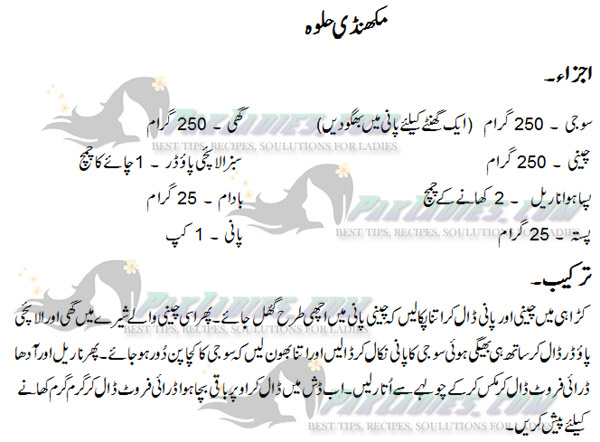 makhadi halva urdu recipe